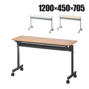 商品について サイズ幅1200×奥行450×高さ705mm 重量20kg 耐荷重(等分布)天板 / ...