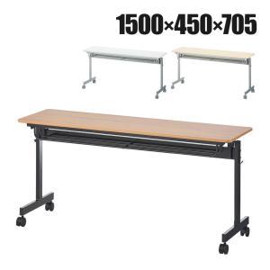 商品について サイズ幅1500×奥行450×高さ705mm 重量23kg 耐荷重(等分布)天板 / ...