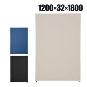 ローパーテーション/幅1200×高さ1800mm/Z-blg32 ブルー・ライトグレー|officecom