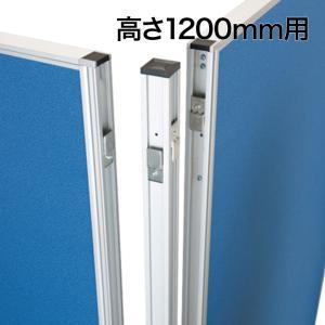 コーナーポール 高さ1200mm  OC-PTシリーズ用|officecom