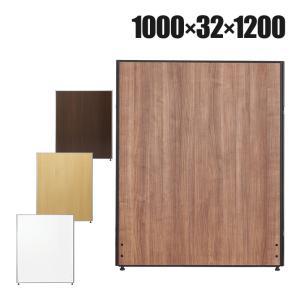 パーティション パーテーション 木製 間仕切り 衝立 高さ1200×幅1000mm|officecom
