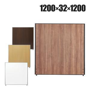 パーティション パーテーション 木製 間仕切り 衝立 高さ1200×幅1200mm|officecom