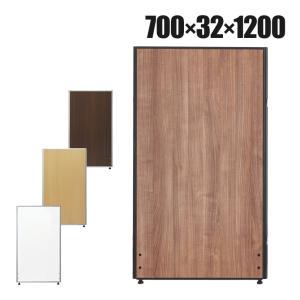 パーティション パーテーション 木製 間仕切り 衝立 高さ1200×幅700mm|officecom