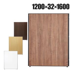 パーティション パーテーション 木製 間仕切り 衝立 高さ1600×幅1200mm|officecom