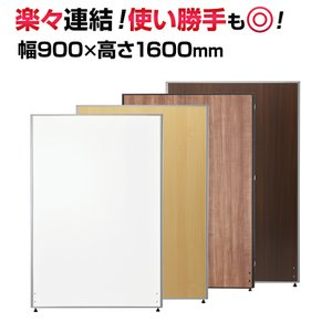 パーティション パーテーション 木製 間仕切り 衝立 高さ1600×幅900mm|officecom