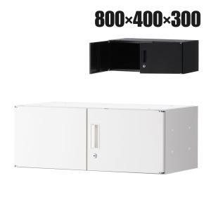 商品について サイズ幅800×奥行400×高さ300mm 内寸 / 幅765×奥行365×高さ250...