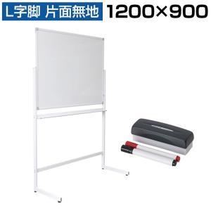 ホワイトボード 脚付き L字脚 片面 1200×900 マグネット マーカーセット付き|officecom