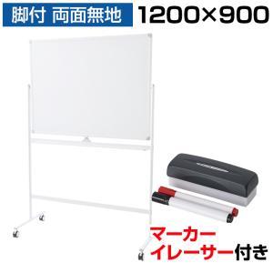 ホワイトボード 脚付き 両面 1200×900 無地 マーカーセット付き キャスター