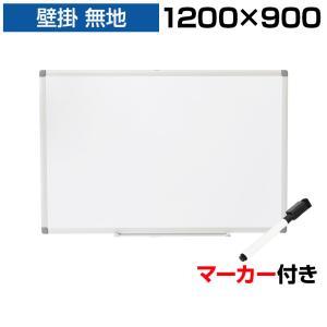 ホワイトボード 壁掛け 1200×900 マーカー付き マグネット