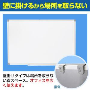 法人様限定 ホワイトボード 壁掛け 1200×...の詳細画像2