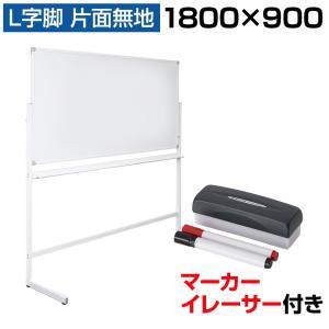 ホワイトボード 脚付き L字脚 片面 1800×900 マグネット マーカーセット付き|officecom
