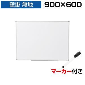 ホワイトボード 壁掛け 900×600 マーカー付き マグネット