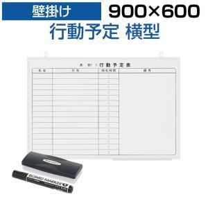 法人様限定 ホワイトボード 壁掛け 15人用 行動予定表 900×600 2.35kg マグネット対応 マーカー付き イレーザー付き