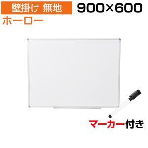 ホワイトボード ホーロー 壁掛け 900×600 マーカー付き マグネット