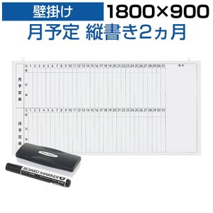 法人様限定 ホワイトボード 壁掛け 2ヶ月 月予定表 縦書き 1800×900 9.5kg マグネット対応 マーカー付き イレーザー付き