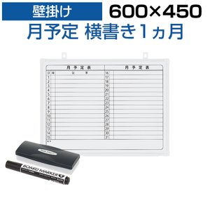 法人様限定 ホワイトボード 壁掛け 月予定表 横書き 600×450 1.25kg マグネット対応 マーカー付き イレーザー付き