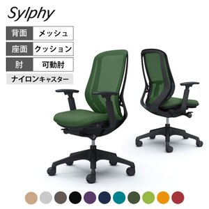 オカムラ シルフィー sylphy ハイバック デスクチェア オフィスチェア ワークチェア 背メッシュタイプ アジャストアーム ブラックボディ 樹脂脚 C685XR オフィス家具通販のオフィスコム
