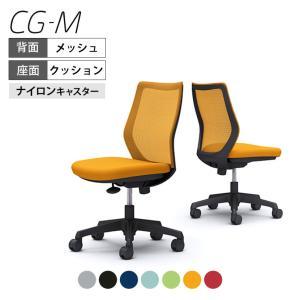 オカムラ 椅子 CG-M メッシュタイプ オフィスチェア 椅子 デスクチェア チェア ブラックフレーム 肘なし ナイロンキャスター ハンガー無し CG11ZR オフィス家具通販のオフィスコム