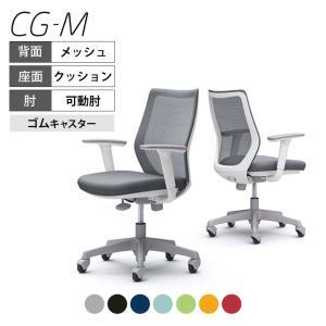 オカムラ CG-M CG91XR メッシュタイプ オフィスチェア デスクチェア ホワイトフレーム アジャストアーム(可動肘) ゴムキャスター ハンガー無し オフィス家具通販のオフィスコム