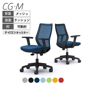 オカムラ オフィスチェア CG-M メッシュタイプ 椅子 デスクチェア ブラックフレーム アジャストアーム 可動肘 ナイロンキャスター ハンガー無し CG91ZR オフィス家具通販のオフィスコム