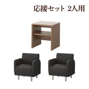 法人様限定 応接セット 3点 2人用 応接セット ベルセア 1人掛けソファー ×2 + 木製 スクエアテーブル オフィス家具通販のオフィスコム