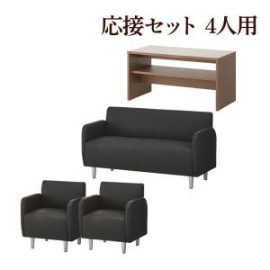 法人様限定 応接セット ベルセア 4点 4人用 応接セット 2人掛けソファー 1人掛けソファー ×2 テーブル ハイタイプ オフィス家具通販のオフィスコム