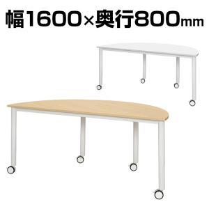 キャスターテーブル ホワイト脚 半円 幅1600×奥行800×高さ700mm RFCTT-WL168...