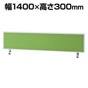 デスクトップパネル 1400mm用/RFDTP-WF1430GNグリーン|officecom