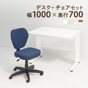 オフィスデスク スチールデスク 平机 1000×700 + ワークスチェア セット officecom