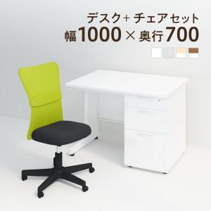 オフィスデスク スチールデスク 片袖机 1000×700+メッシュチェア チャットチェア セット officecom