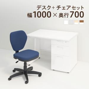 オフィスデスク スチールデスク 片袖机 1000×700+ワークスチェア セット officecom