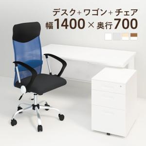 オフィスデスク スチールデスク 平机 1400×700 + オフィスワゴン + メッシュチェア 腰楽 ハイバック 肘付き セット officecom