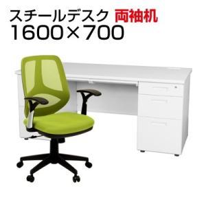 オフィスデスク 事務机 スチールデスク 両袖机 1600×700+メッシュチェア コレガ 肘付き セット officecom
