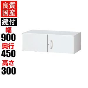 商品について サイズ外寸/幅900×奥行450×高さ300mm 有効内寸/幅860×奥行419×高さ...