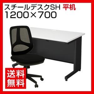 デスクチェアセット 国産スチールデスクSH 平机 1200×700 + メッシュチェア コレガ 肘なし officecom