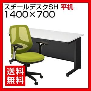 デスクチェアセット 国産スチールデスクSH 平机 1400×700 + メッシュチェア コレガ 肘付き officecom