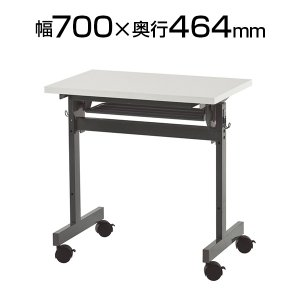 幅700mmのコンパクトなキャスター付きフォールディングテーブル。 天板下にラック、両サイドにはフッ...
