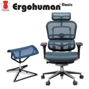 エルゴヒューマン ベーシック ハイタイプ オットマンセット エラストメリックメッシュブルー SK-EH-HAM-O-KM15 Ergohuman Basic