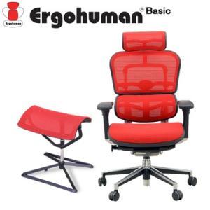 エルゴヒューマン ベーシック ハイタイプ オットマンセット ファブリックメッシュレッド SK-EH-HAM-O-KMD32 Ergohuman Basic