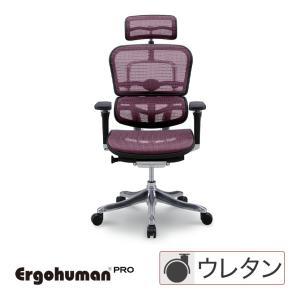 エルゴヒューマン プロ ハイタイプ エラストメリックメッシュレッド EHP-HAM-KM12 Ergohuman Pro