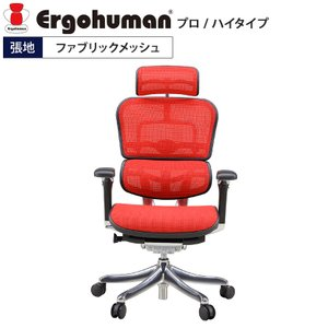 エルゴヒューマン プロ ハイタイプ ファブリックメッシュレッド EHP-HAM-KMD32 Ergohuman Pro