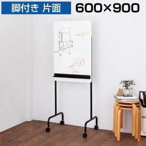 スタッキングホワイトボード 幅600×高さ900タイプ 縦型 幅610×奥行550×高さ1625mm|officecom