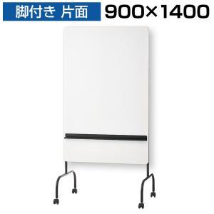 法人様限定 スタッキングホワイトボード 幅900×高さ1400タイプ 縦型 幅900×奥行670×高さ1800mm 白板