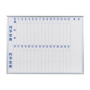 ホワイトボード 壁掛け ホーロー マグネット対応 月予定表 縦書 1210×910mm