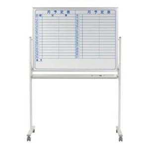ホワイトボード/幅1210×高さ910mm・両面脚付月予定・ホーロー/UM-MH34TDY|officecom