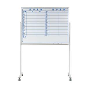 ホワイトボード/幅1210×高さ910mm・片面脚付月予定・ホーロー/UM-MH34TY|officecom