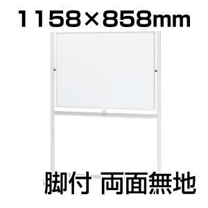 PLUS(プラス) ホワイトボード LB2 1160×862mm 両面脚付き スチール製 無地 優れた消去性 1346×1800mm VI-LB2-340DSA|officecom