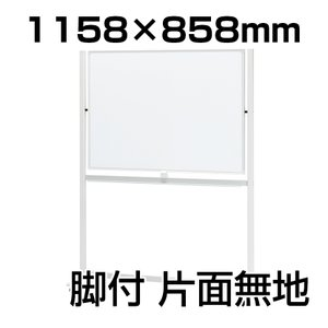 PLUS(プラス) ホワイトボード LB2 1160×862mm 片面脚付き スチール製 無地 優れた消去性 1346×1800mm VI-LB2-340SSA|officecom