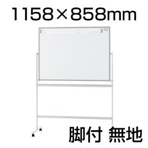PLUS(プラス) ホワイトボード PASHABO(パシャボ) 1158×858mm 片面脚付き スチール製 スマホ対応 幅1280×奥行610×高さ1800mm|officecom