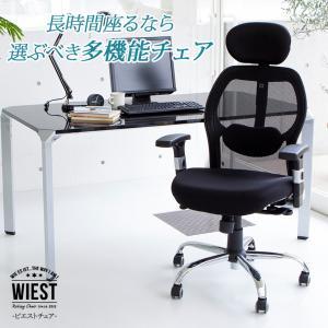 高機能 オフィスチェア 事務椅子 肘付き ヘッドレスト メッシュ 腰当て ビエストの写真